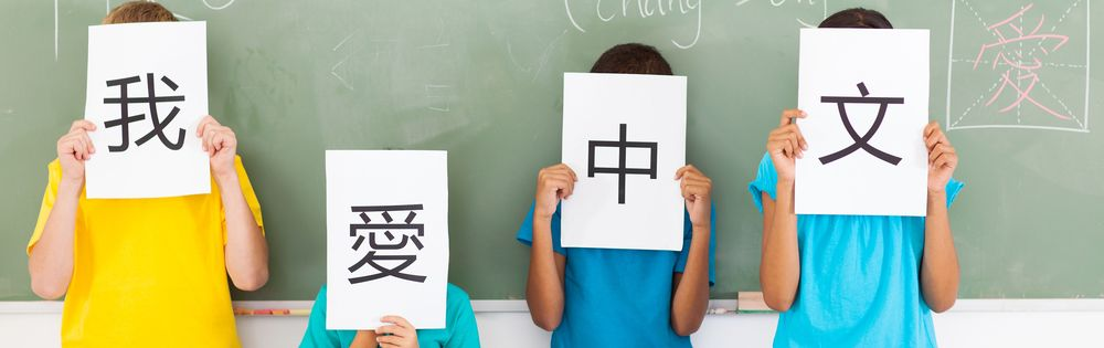 primary-school-chinese-tuition-1.jpg